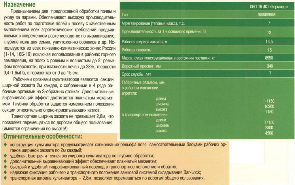 Культиватор для сплошной обработки почвы блочный КБП-16