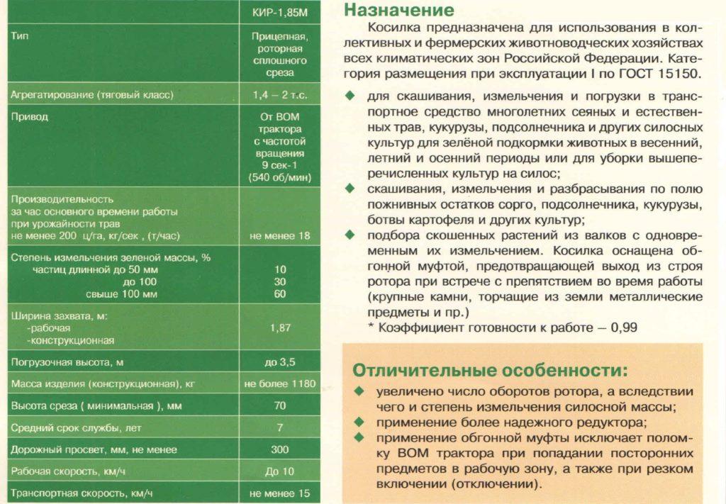Косилка-измельчитель роторная КИР-1,85
