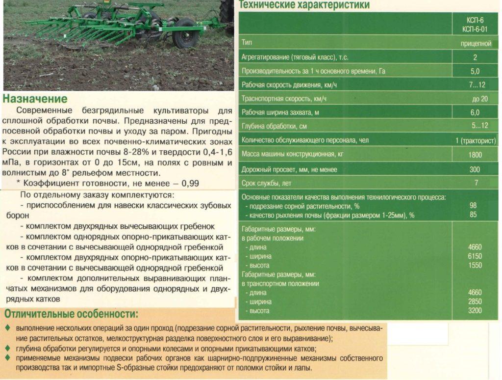 Культиватор для сплошной обработки почвы КСП-6