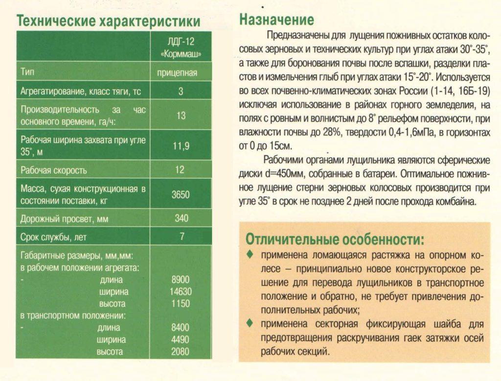 Лущильник ЛДГ-12