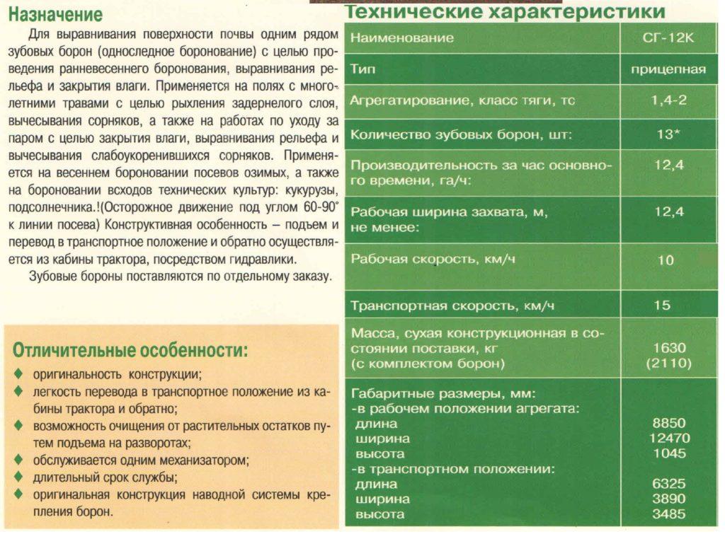 Борона гидравлическая СГ-12 (Чеграва)